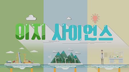 [이지 사이언스]-여름철 날씨