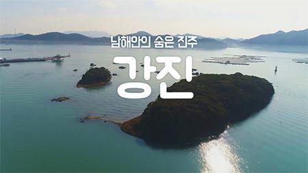 [구석구석 코리아] - 남해안의 숨은 진주, 강진