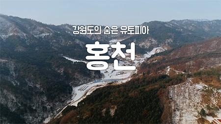 [구석구석 코리아] - 강원도의 숨은 유토피아, 홍천