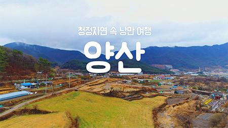 [구석구석 코리아] - 청정자연 속 낭만 여행, 양산