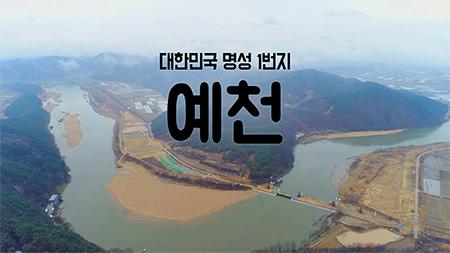 [구석구석 코리아] - 대한민국 명성 1번지, 예천