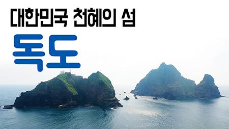 [구석구석 코리아] - 대한민국 천혜의 섬, 독도2