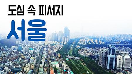 [구석구석 코리아] - 도심 속 피서지, 서울
