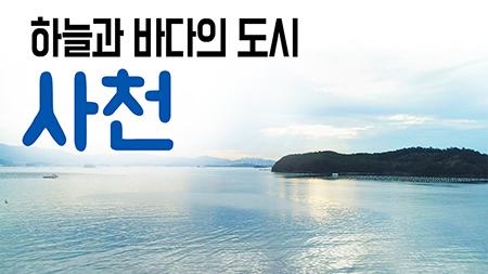 [구석구석 코리아] - 하늘과 바다의 도시, 사천