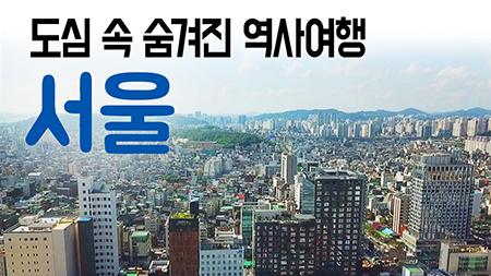 [구석구석 코리아] - 도심 속 숨겨진 역사여행, 서울