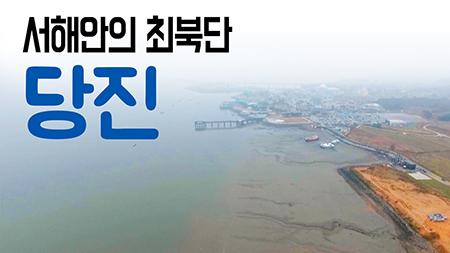 [구석구석 코리아] - 서해안의 최북단, 당진