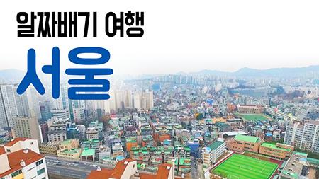 [구석구석 코리아] - 알짜배기 여행, 서울