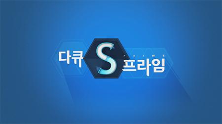 [다큐S프라임] -5G, 융합의 시대