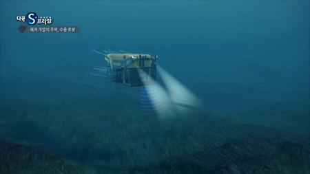 [다큐S프라임] - 해저개발의 주역, 수중로봇