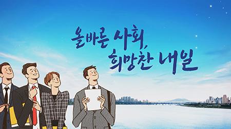 [올바른 사회, 희망찬 내일 ] - 한국산업인력공단 이사장 김동만
