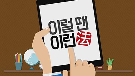 [이럴 땐 이런 法] 54회 생애주기별 2탄