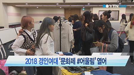 [캠퍼스 뉴스] - 2018 경인여자대학교 문화제 #어울림-경인여대 / YTNDMB