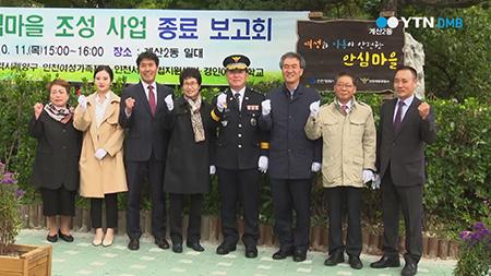[캠퍼스 뉴스] - 경인여대 안심마을 조성사업 참여