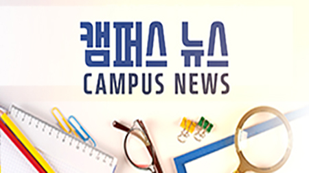 [캠퍼스 뉴스] - 경인여대에는 학생 복지시설이 있다? 없다?