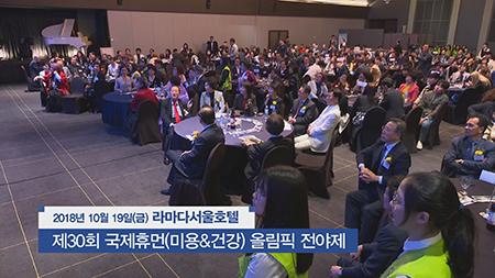 [캠퍼스 뉴스] - 경인여대, 서울국제휴먼 미용&건강 올림픽 참가