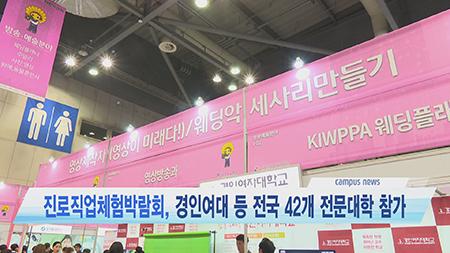 [캠퍼스 뉴스] - 경인여대, 2018직로직업체험박람회 참가