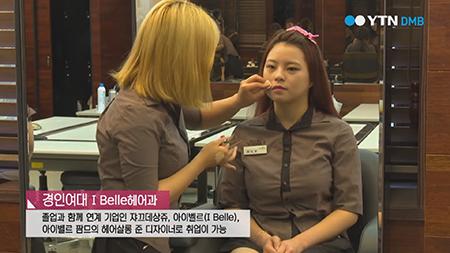 [캠퍼스 뉴스] - 경인여대, 준비된 프로 I Belle 헤어과