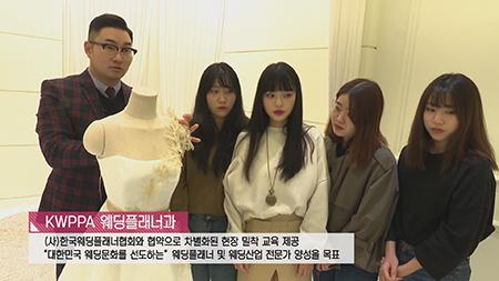 [캠퍼스 뉴스] - 경인여대, 대한민국 웨딩문화를 선도하는 KWPPA 웨딩플래너과