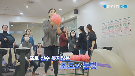 [캠퍼스 뉴스] - 경인여대, 교내 학생 볼링∙수영대회