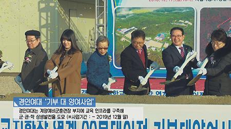 [캠퍼스 뉴스] - 경인여대, 기부 대 양여사업 착공식 개최