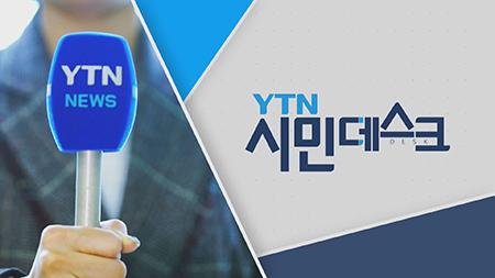 2019-09-01 [YTN 시민데스크]