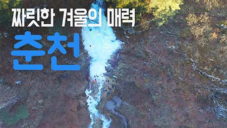 [구석구석 코리아] - 짜릿한 겨울의 매력, 춘천