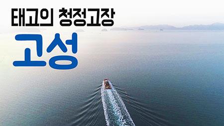 [구석구석 코리아] - 태고의 청정고장, 고성