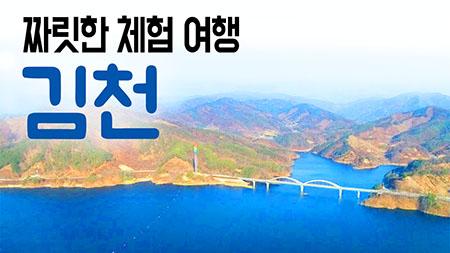 [구석구석 코리아] - 짜릿한 체험 여행, 김천