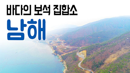 [구석구석 코리아] - 바다의 보석 집합소 남해