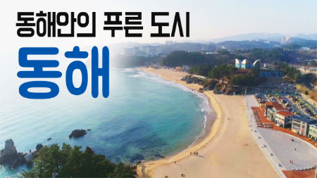[구석구석 코리아] - 동해안의 푸른 도시, 동해