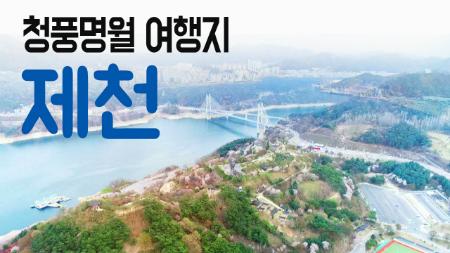 [구석구석 코리아] -  청풍명월 여행지, 제천