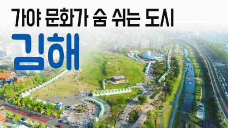 [구석구석 코리아] -  가야 문화가 숨쉬는 도시, 김해