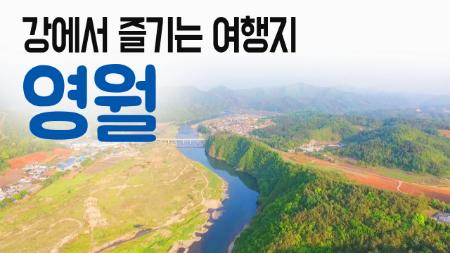 [구석구석 코리아] -  강에서 즐기는 여행지, 영월