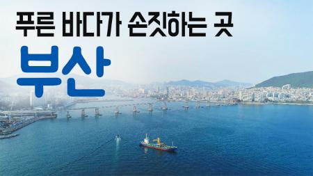 [구석구석 코리아] - 푸른 바다가 손짓하는 곳, 부산
