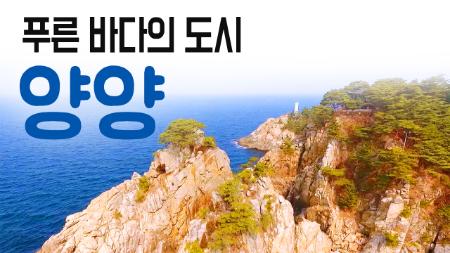 [구석구석 코리아] - 푸른 바다의 도시, 양양
