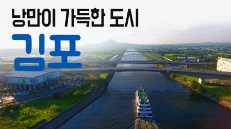 [구석구석 코리아] - 낭만이 가득한 도시, 김포