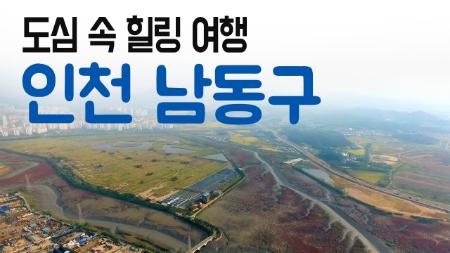 [구석구석 코리아] - 도심 속 힐링여행, 인천 남동구