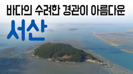 [구석구석 코리아] - 바다의 수려한 경관이 아름다운, 서산