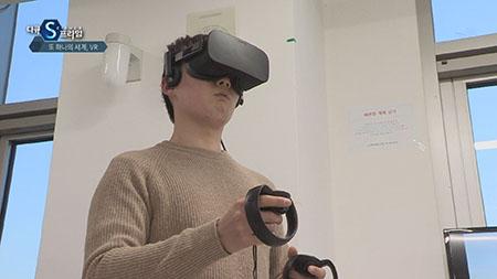 [다큐S프라임] - 또 하나의 세계, VR
