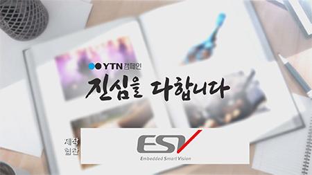 [YTN 캠페인, 진심을 다합니다] 마조장 백성기