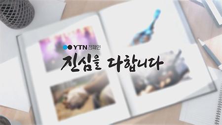 [YTN 캠페인, 진심을 다합니다] 지상렬 / 개그맨