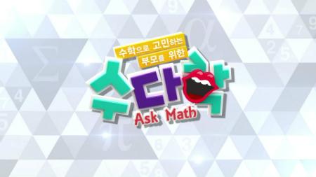 [수다학] -Math Tour! 방송국 속 숨은 수학 찾기