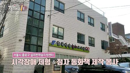 힐링다큐 1분 - 점자동화책 제작 봉사