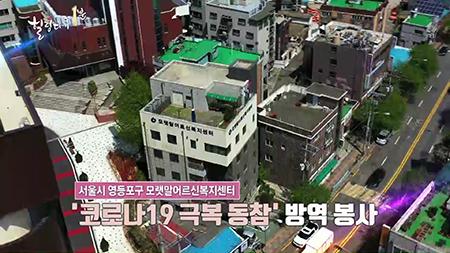 힐링다큐 1분 - 코로나19 극복 동참 방역봉사