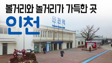[구석구석 코리아] - 볼거리와 놀거리가 가득한 곳, 인천