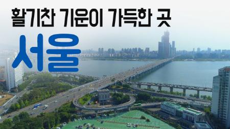 [구석구석 코리아] - 활기찬 기운이 가득한 곳, 서울