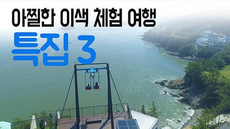 [구석구석 코리아] - 대한민국 스릴 만점 액티비티!_특집3회