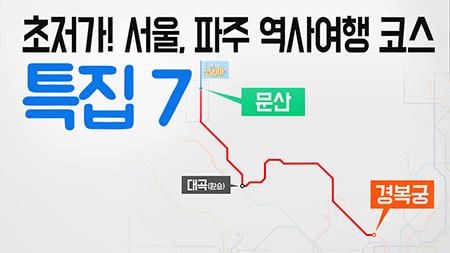[구석구석 코리아] - 저렴하게 떠나는 서울, 파주 힐링 코스 여행 / 특집7회