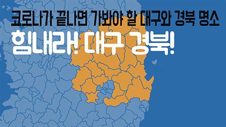 [구석구석 코리아] - 힘내라 대구경북! / 특집 8회