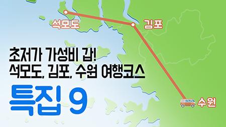 [구석구석 코리아] - 대한민국 초저가! 가성비 여행 2편! / 구석구석 코리아 특집 9회